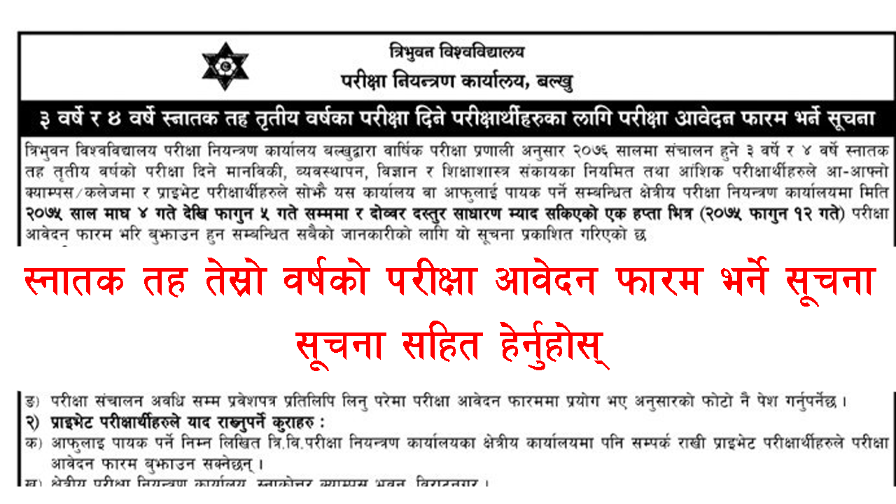 Tribhuvan University (TU), Office of the Controller of Examinations announces Bachelor Level Third Year Examination Form Fill Notice.