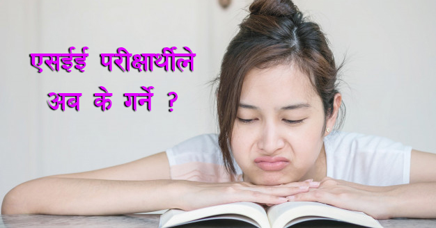 SEE Student Nepal